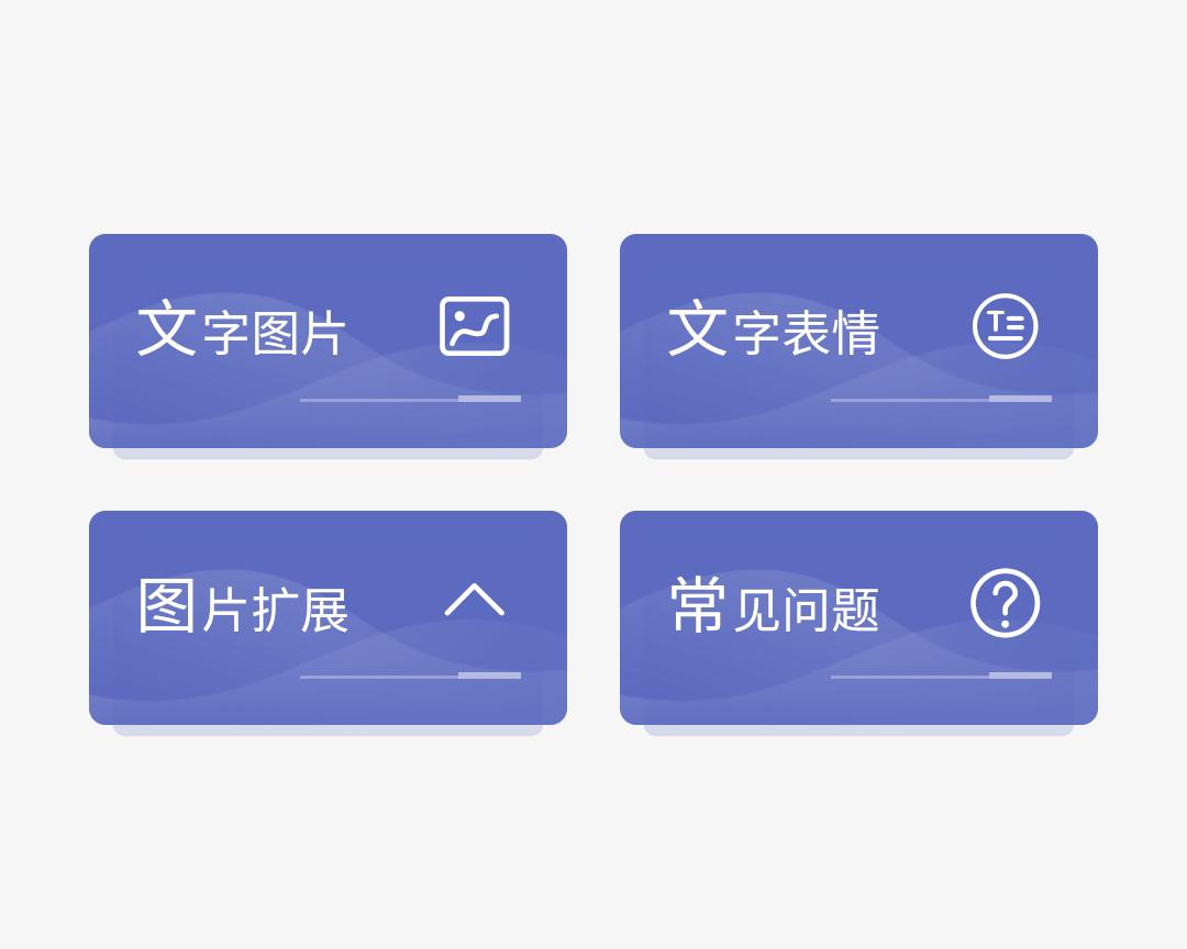 如何制作文字图片、扩展图片、纯色图片、纯文字表情包、弹幕文字表情包、滚动文字表情,文字图片制作器小程序发布